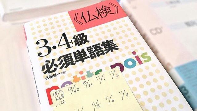 仏検3級・4級必須単語集