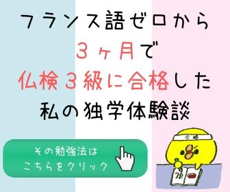 hutsuken3-goukaku
