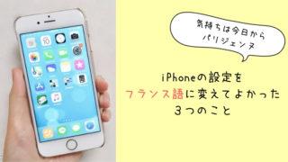 iPhoneの設定をフランス語に変えてよかった3つのこと