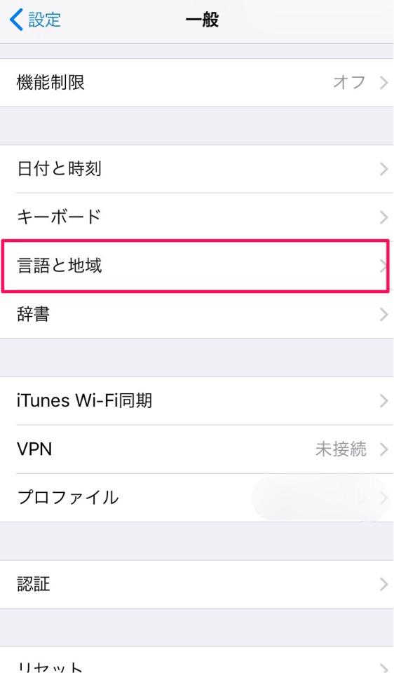 iPhone一般設定画面