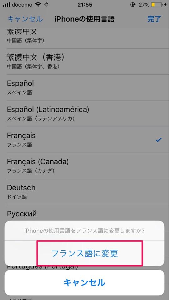 iPhoneフランス語設定