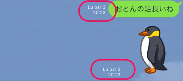 LINEフランス語設定画面