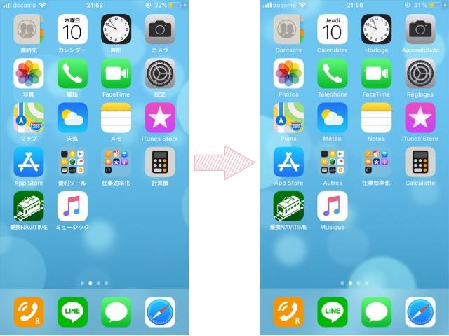 iPhoneホーム画面日仏両方