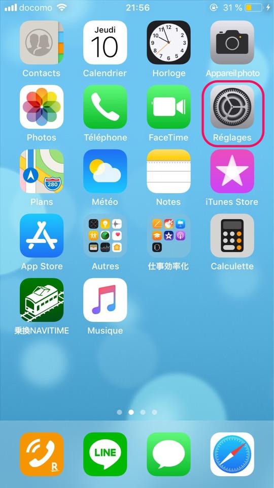 iPhoneフランス語ホーム画面