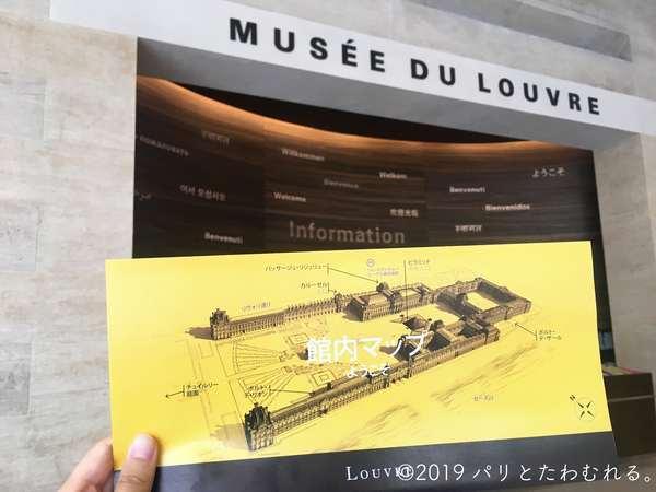 ルーブル美術館 日本語パンフレット