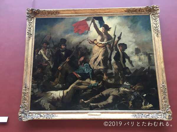 ルーブル美術館 民衆を導く自由の女神