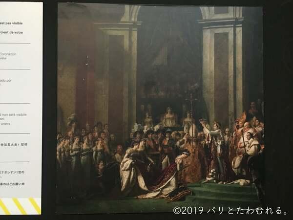 ルーブル美術館 ナポレオン戴冠式