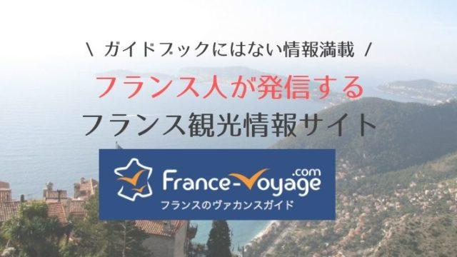 フランス発の観光情報満載のfrancevoyage.com