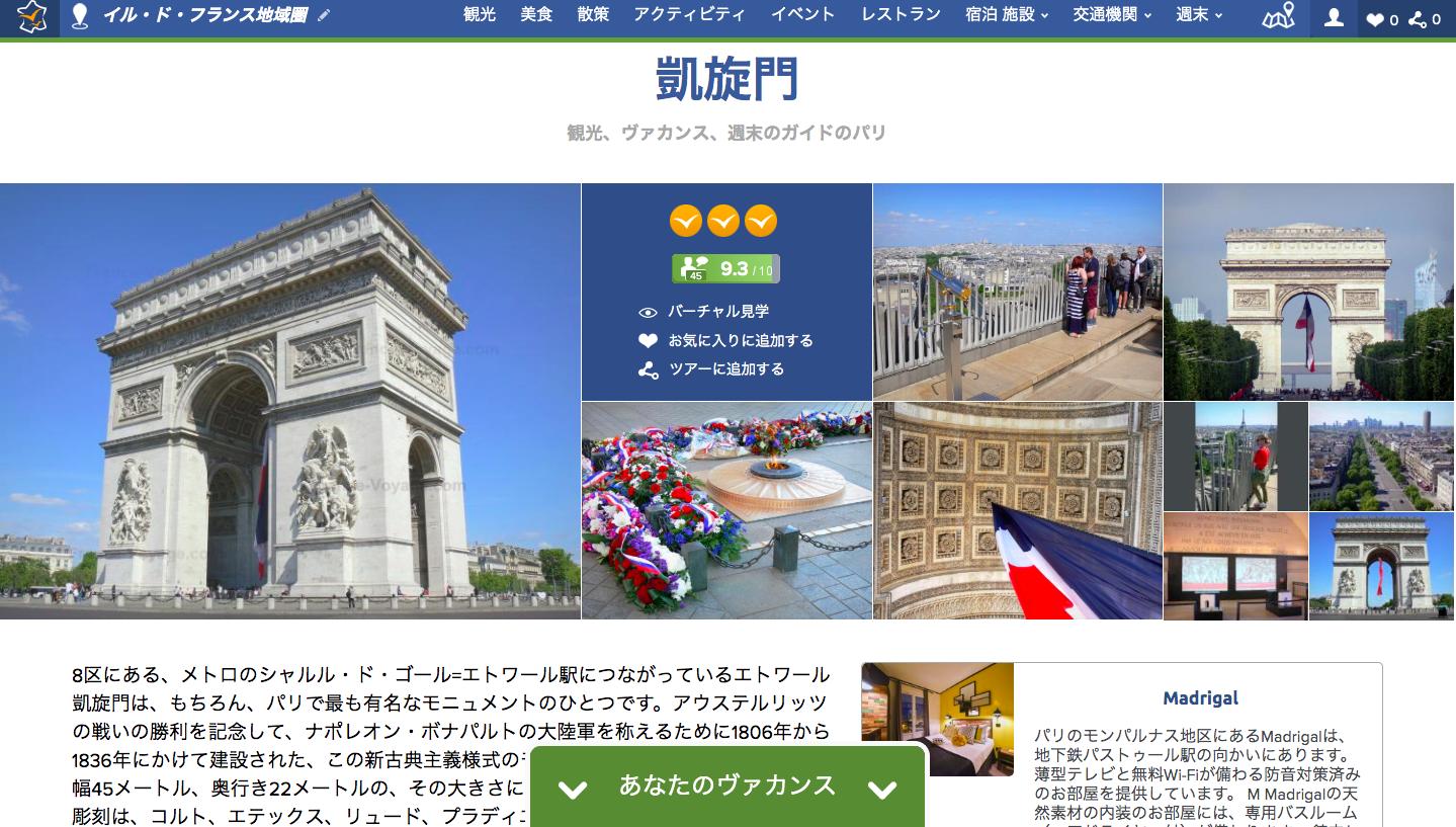 FranceVoyage.comの観光見どころページ