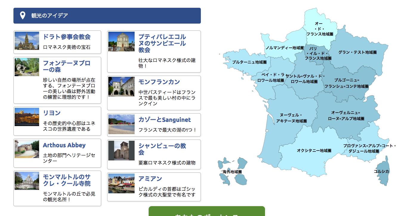 FranceVoyage.com地域ごとにまとまった観光情報
