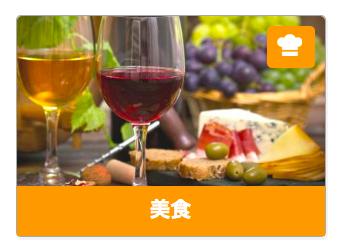 FranceVoyage.comの美食ページ
