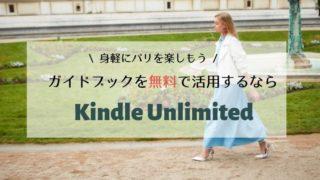 Kindle Unlimitedならガイドブックも読み放題