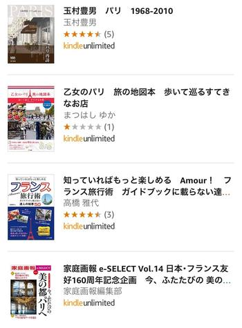 Kindle Unlimitedにあるパリ関連書籍
