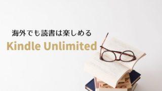 海外で読書を楽しむならkindle unlimited