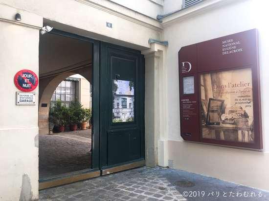 ドラクロワ美術館入り口