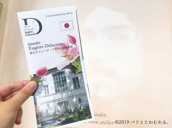 ドラクロワ美術館日本語小冊子