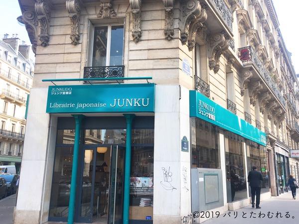 パリ・ジュンク堂書店の外観