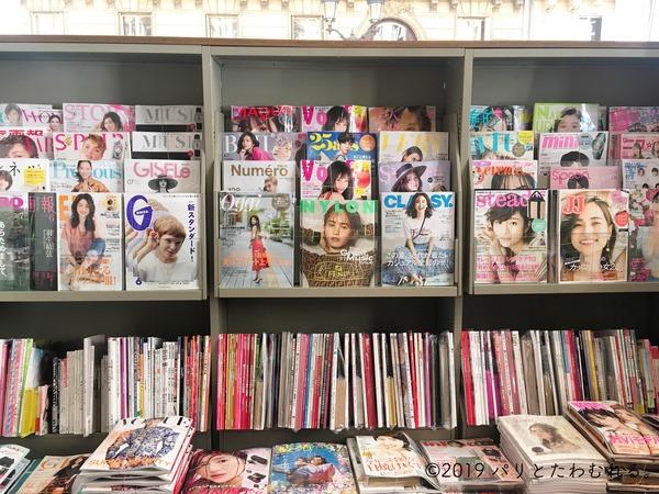 ジュンク堂書店の雑誌コーナー