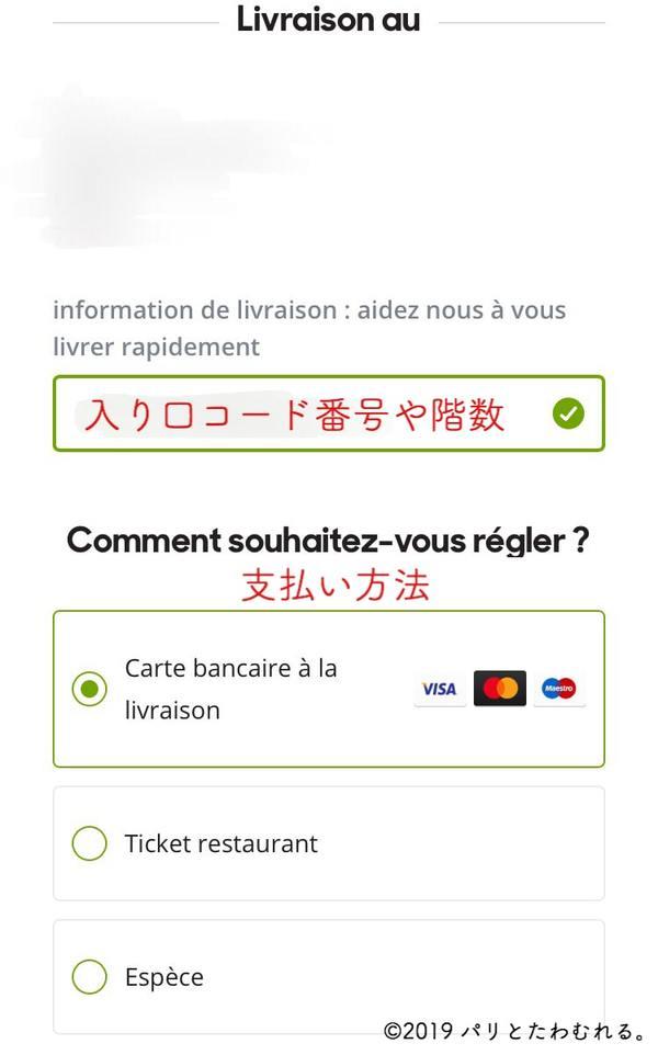 フランス・ピザハットでの支払い方法