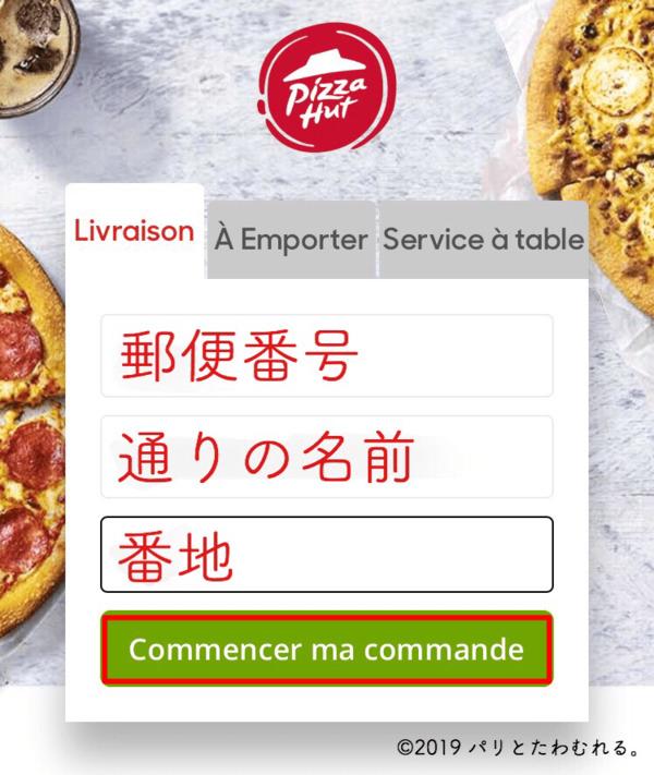 フランス・ピザハットのオープニング画面