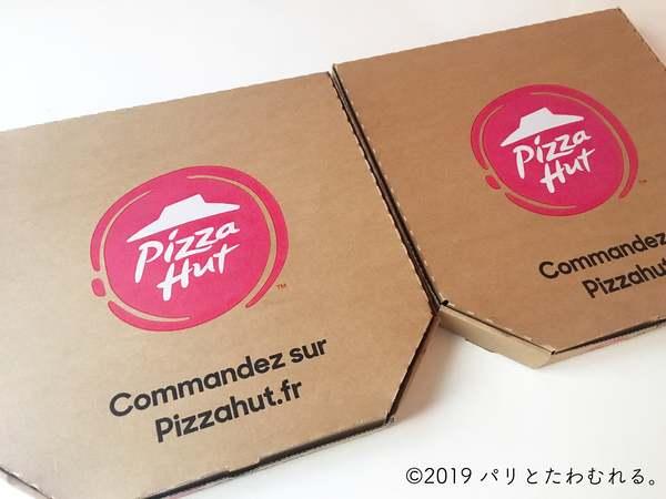 無事に到着したフランスのピザハット