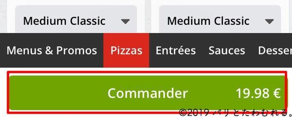 フランス・ピザハットで注文が済んだらcommanderを押す
