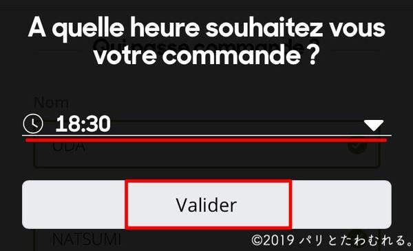 フランス・ピザハットの宅配希望時間の選択方法