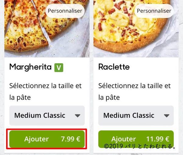 フランス・ピザハットで商品をカゴにいれる方法