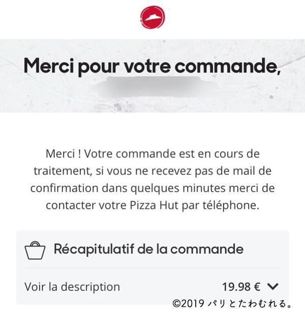 フランス・ピザハットのデリバリー注文完了画面。