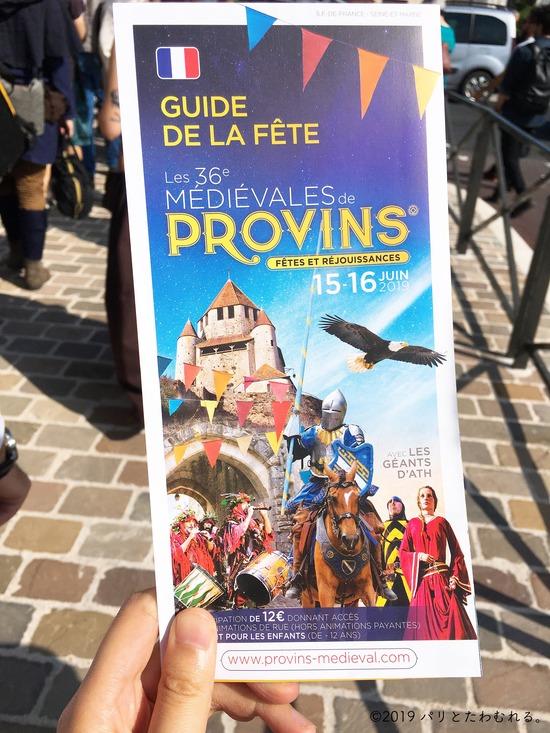 プロヴァン中世祭りのガイドマップ