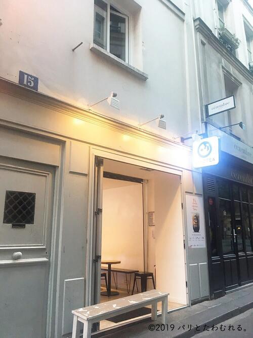 パリ6区タピオカ専門店Nekotea外観