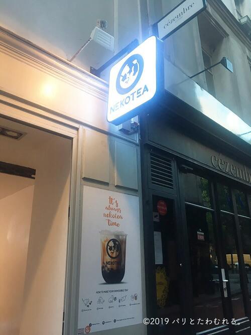パリ6区タピオカ専門店Nekotea看板