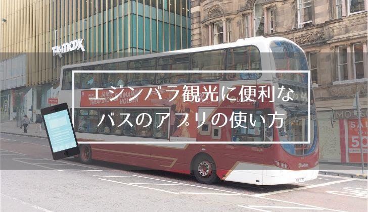 エジンバラ観光に便利なバスのアプリの使い方