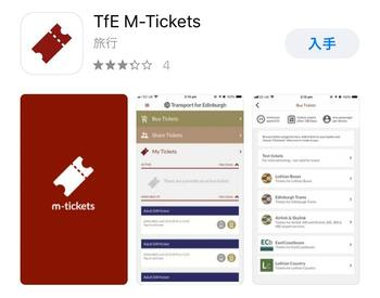 TfE M-Ticketsアプリ