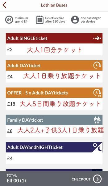 アプリでチケット購入方法③
