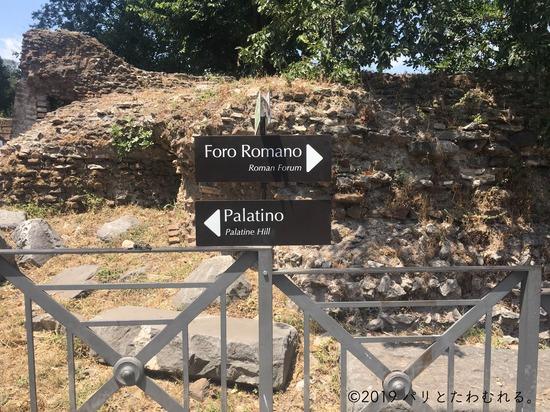 ファロ・ロマーノやパラティーノの丘の標識