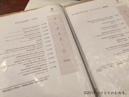 Ristorante Alessioの日本語メニュー