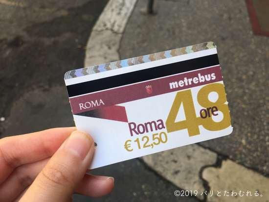 ローマのバスチケット