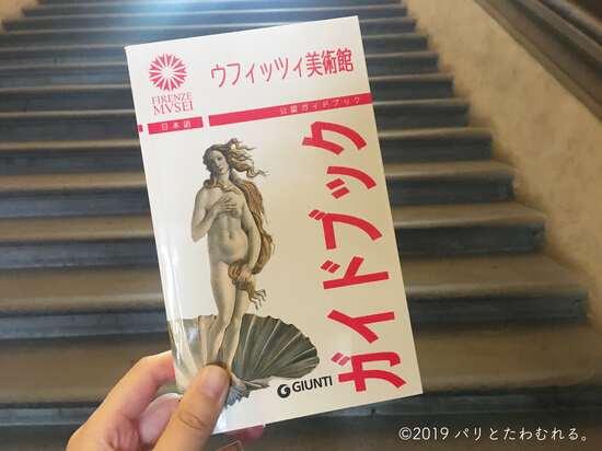 ウフィツィ美術館のガイドブック