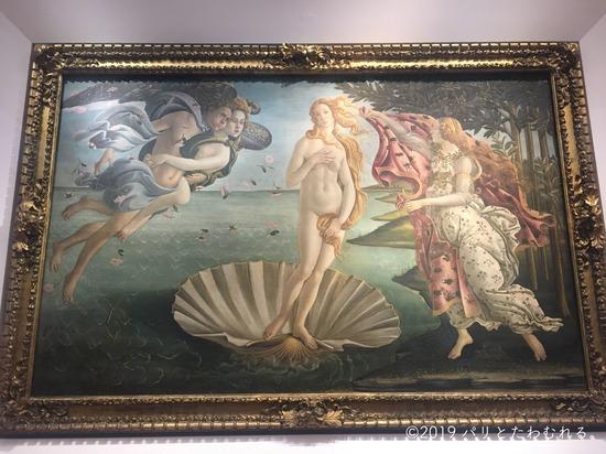 ボッティチェリの『ヴィーナスの誕生』