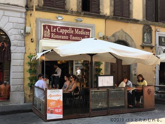 Le Cappelle medicee ristorante enoteca(メディチ家礼拝堂)の外観