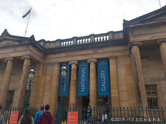 スコットランド国立美術館外観
