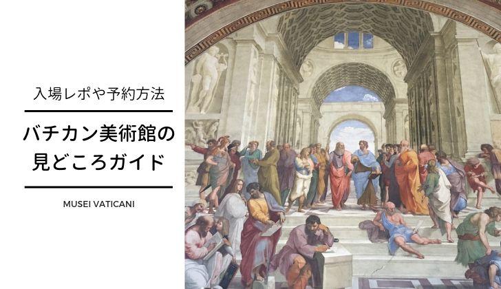 バチカン美術館の入場予約方法や見どころガイド