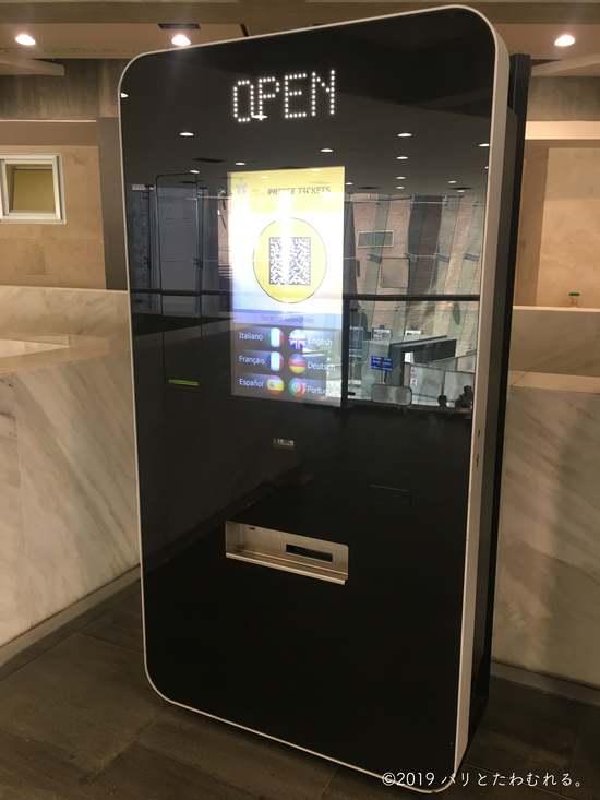 バチカン美術館のチケット機械