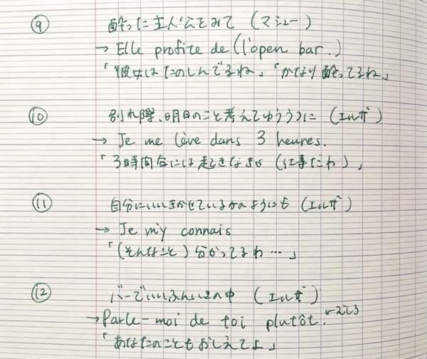 海外ドラマフランス語勉強法