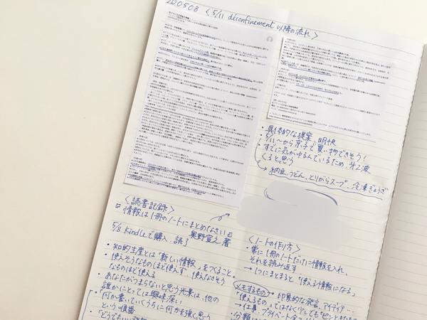 『情報は1冊のノートにまとめなさい』感想