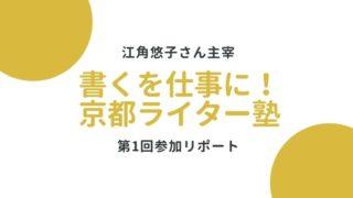 「書くを仕事に!京都ライター塾」第1回参加レポ