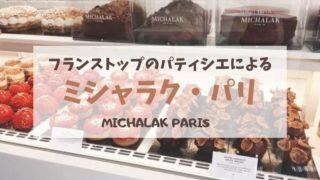 フランスのトップパティシエの店「ミシャラク・パリ」のケーキを買って食べてみた