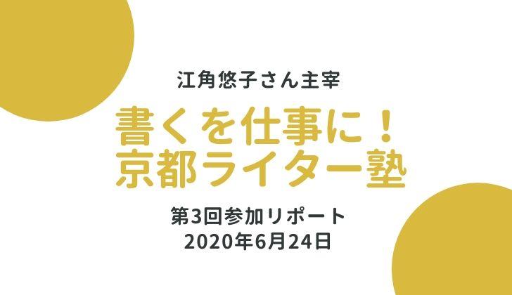 「書くを仕事に!京都ライター塾」第3回参加レポ。お店紹介記事を書いてみた!