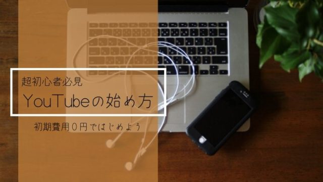 【超初心者向け】YouTubeの始め方。実際に使ってる無料ツールもご紹介!